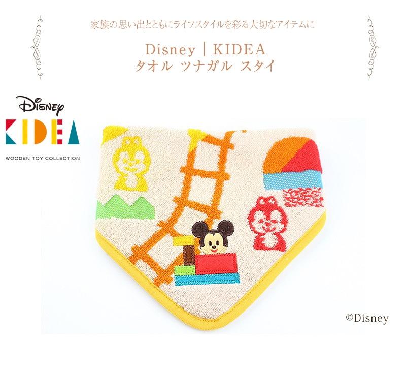 Disney|KIDEA タオル ツナガル スタイ BBKD1027080