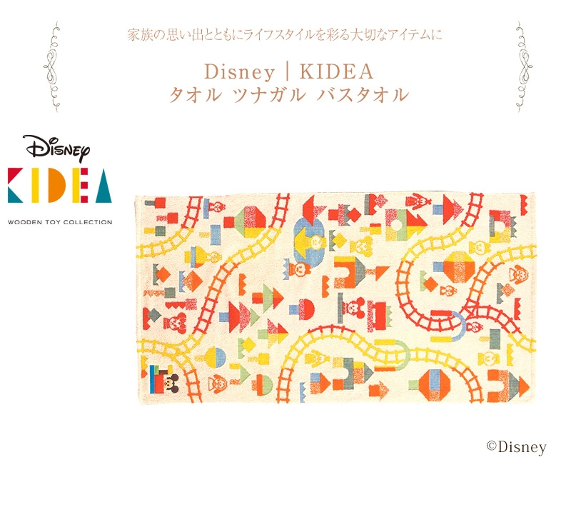 Disney|KIDEA タオル ツナガル バスタオル  NZKD1023380