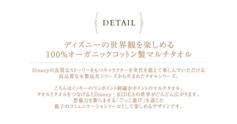 Disney KIDEA タオル ツナガル マルチタオル  NZKD1027480