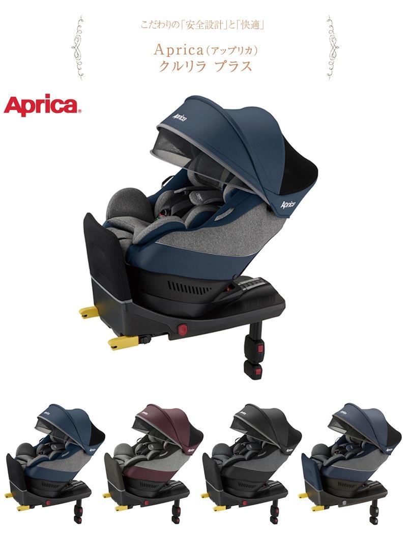 Aprica アップリカ クルリラ プラス 2041789