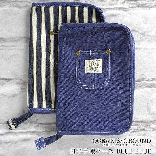 OCEAN&GROUND オーシャンアンドグラウンド 母子手帳ケース BLUE BLUE 1715910DMAAF
