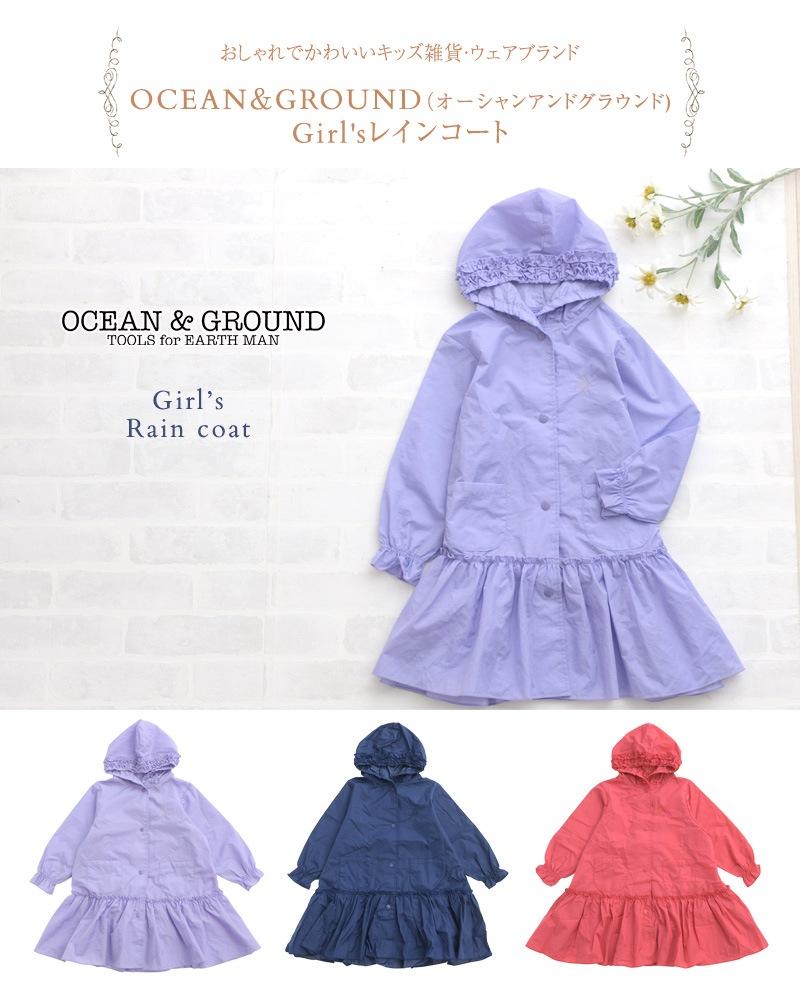 OCEAN&GROUND オーシャンアンドグラウンド  Girl'sレインコート