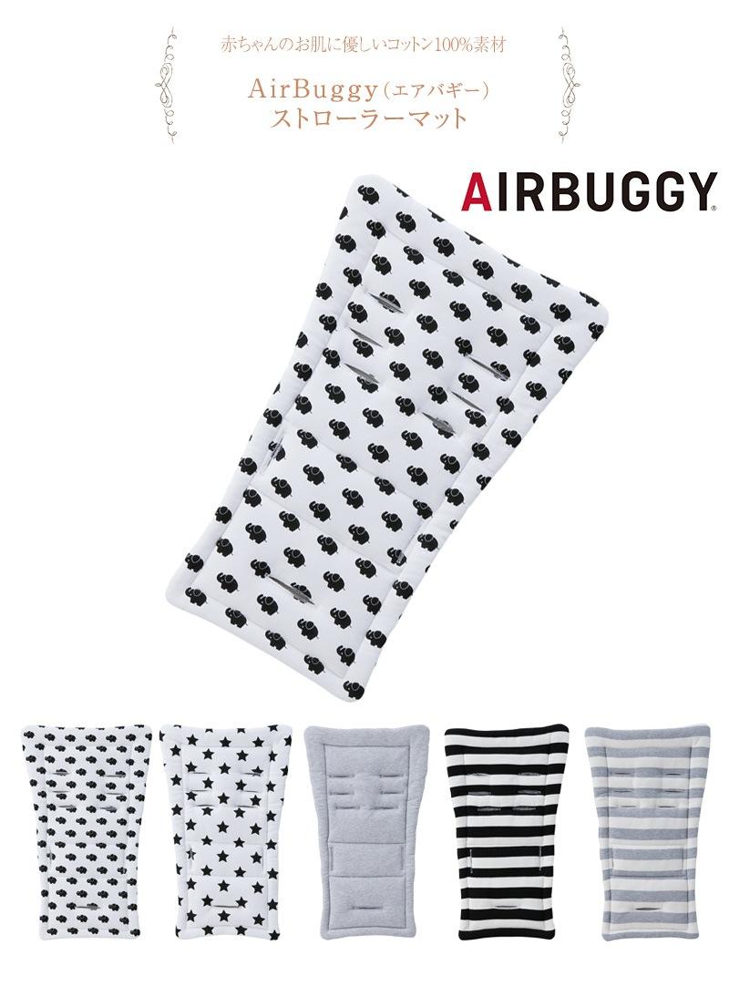 AirBuggy エアバギー ストローラーマット AB6511