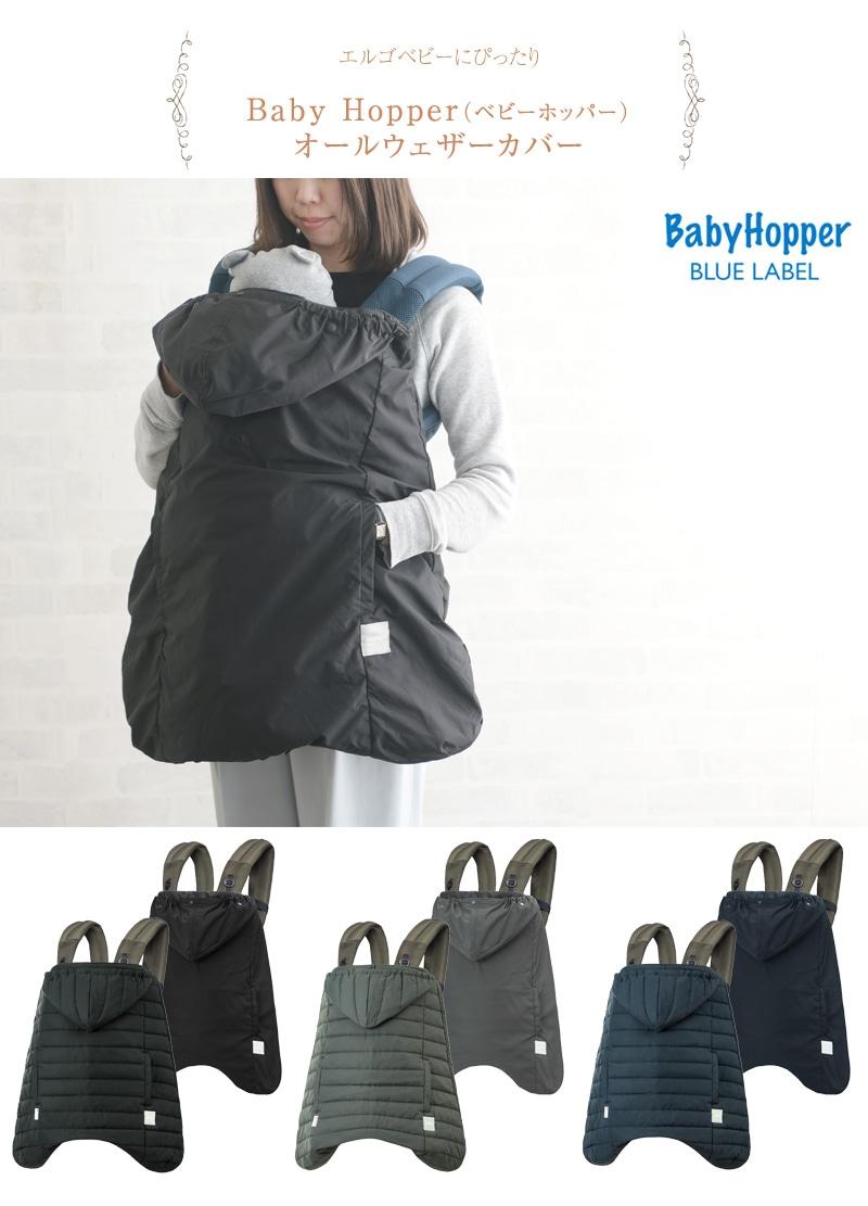 BabyHopper ベビーホッパー オールウェザーカバー  CKBH03033