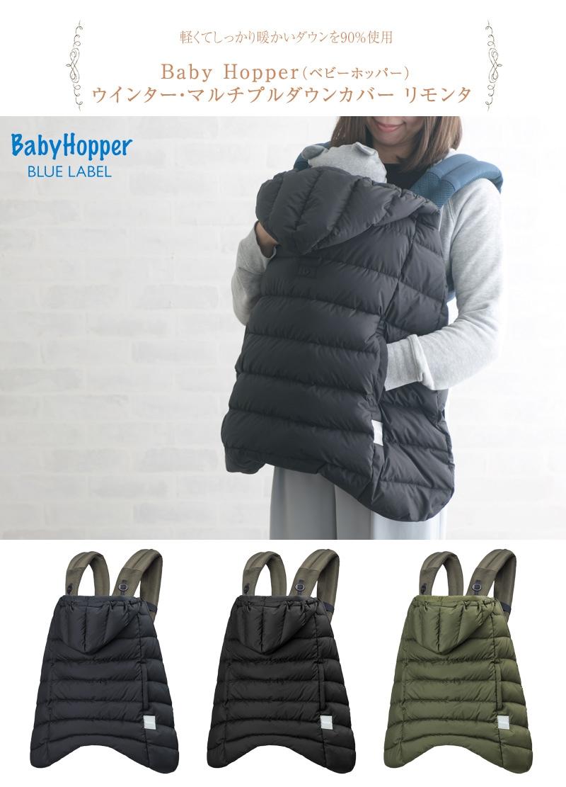 BabyHopper ベビーホッパー ウインター・マルチプルダウンカバー リモンタ  CKBH04028