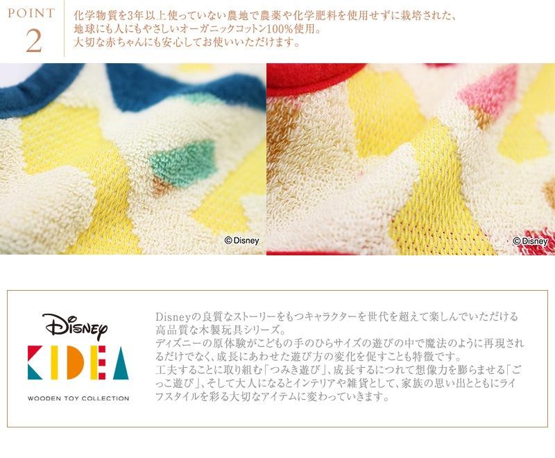 Disney|KIDEA タオル アツマル スタイ BBKD1037150BL