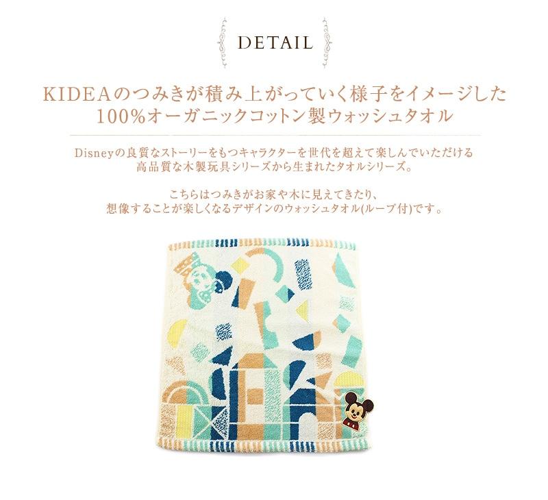 Disney|KIDEA タオル アツマル ウォッシュタオル(ループ付)  NZKD1031080BL
