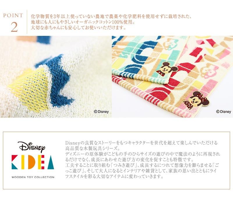 Disney|KIDEA タオル アツマル フェイスタオル ブルー  NZKD1032180BL