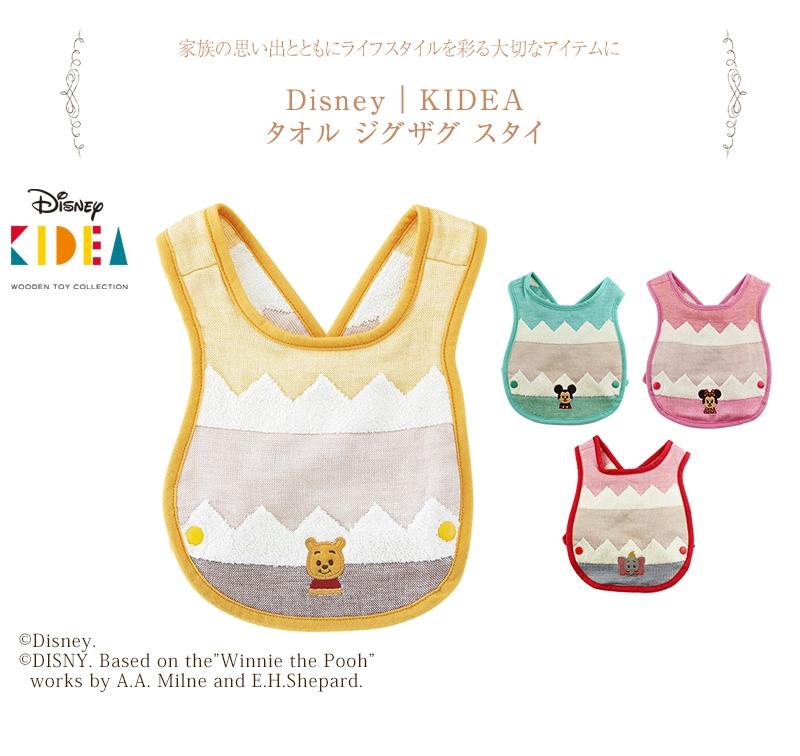 Disney|KIDEA タオル ジグザグ スタイ