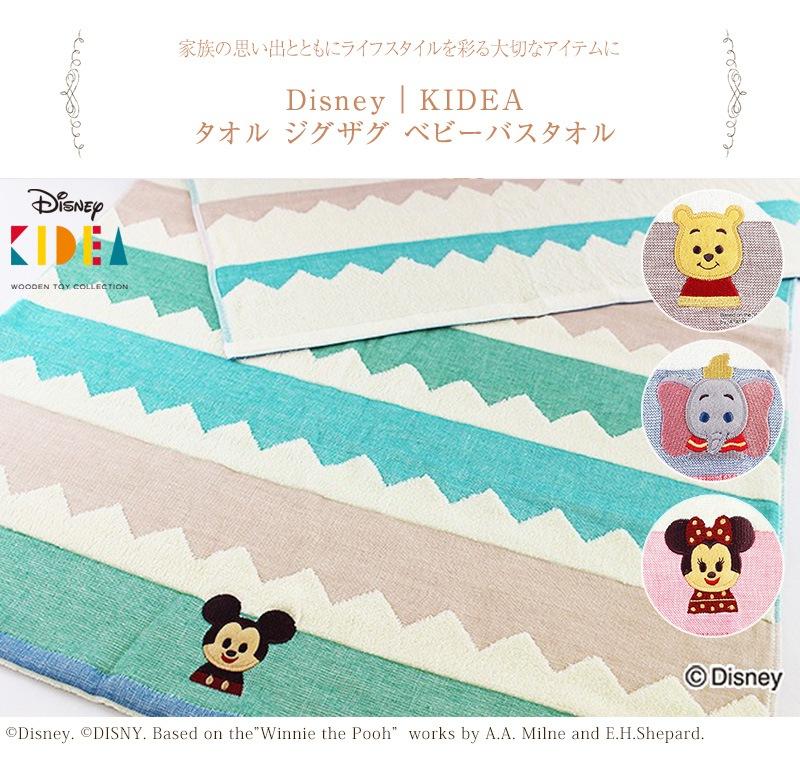 Disney|KIDEA タオル ジグザグ ベビーバスタオル NZKD1043280GN