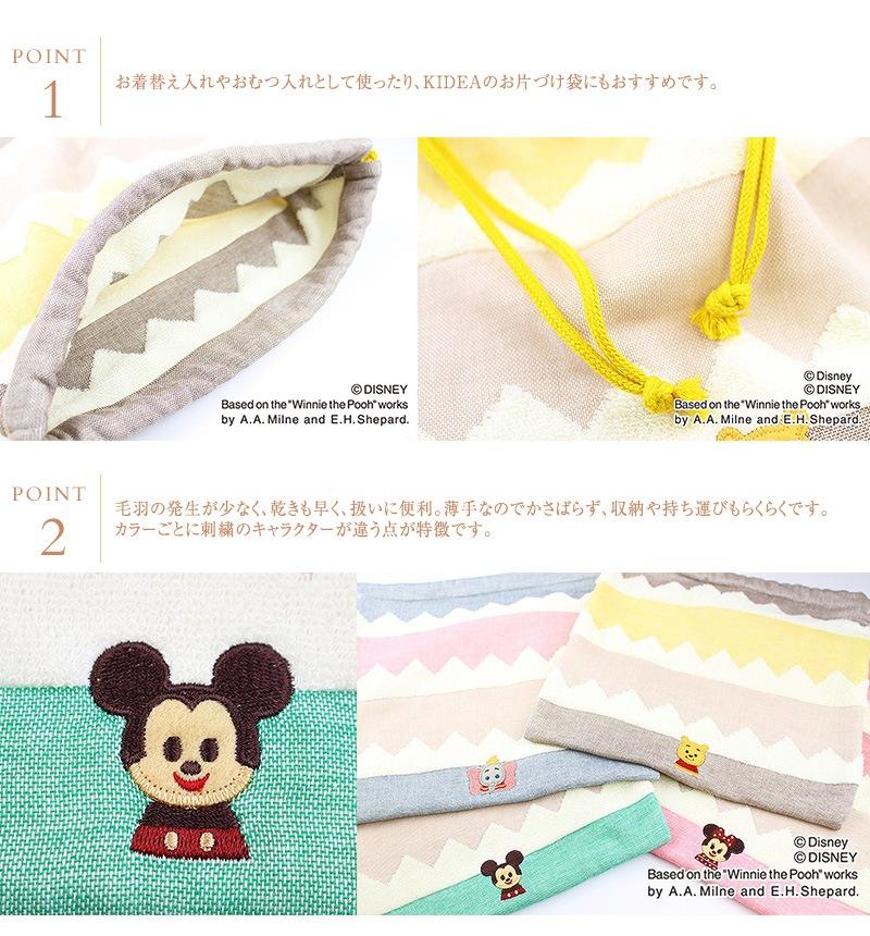 Disney|KIDEA タオル ジグザグ 巾着 NZKD1047200GN