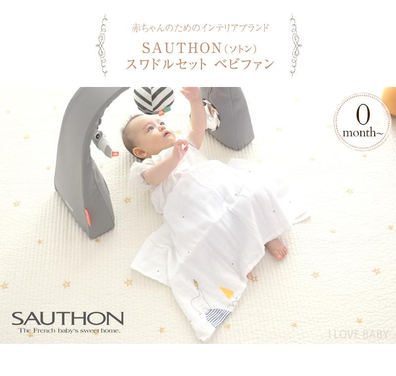 SAUTHON ソトン スワドルセット NZSTBWLG1