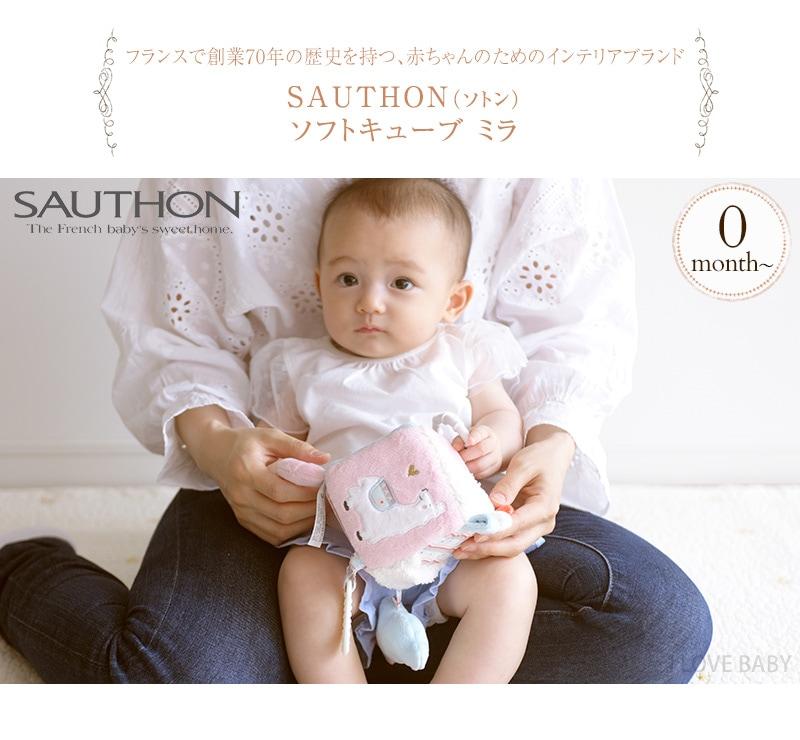 SAUTHON ソトン ソフトキューブ TYSTYKCU1