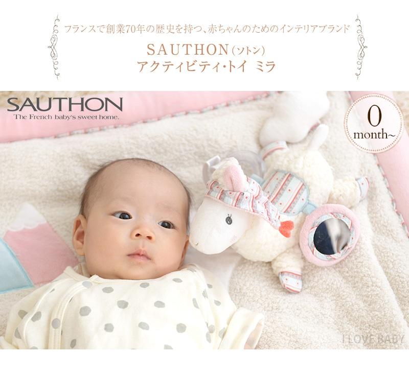 SAUTHON ソトン アクティビティ・トイ TYSTYKJO1