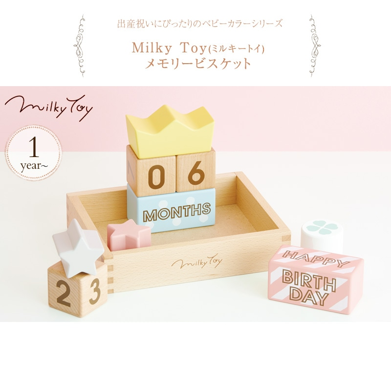 Milky Toy ミルキートイ メモリービスケット