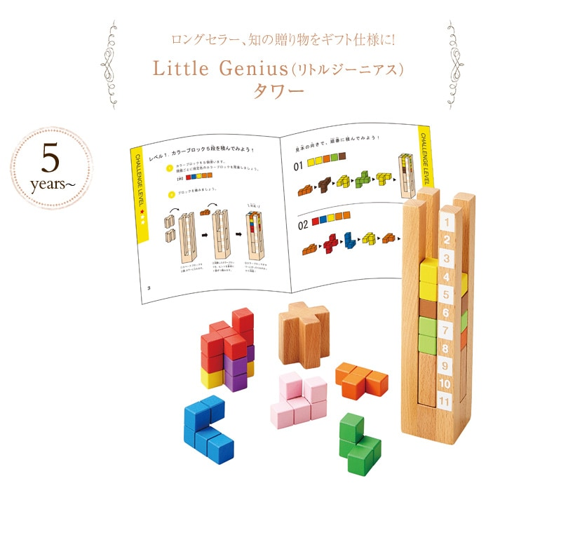 Little Genius リトルジーニアス タワー