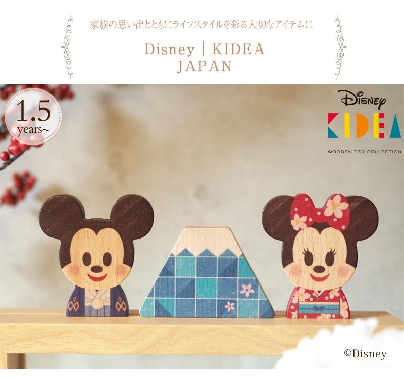 Disney|KIDEA JAPAN TYKD00162