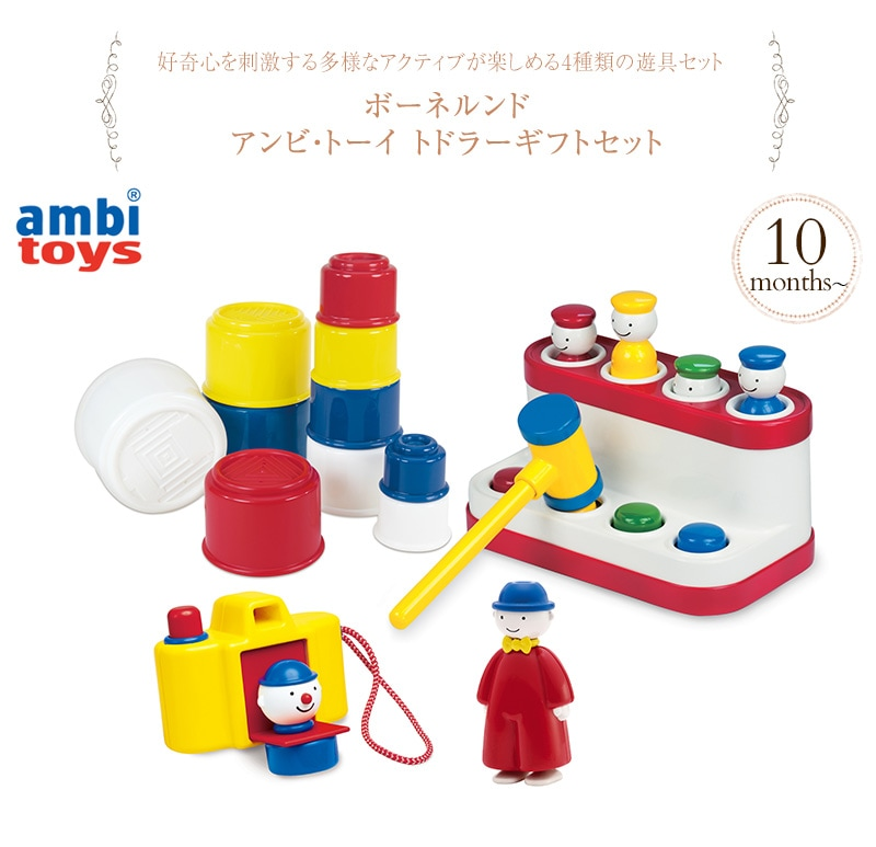 BorneLund ボーネルンド Ambi Toys アンビ・トーイ トドラーギフトセット AM31226J