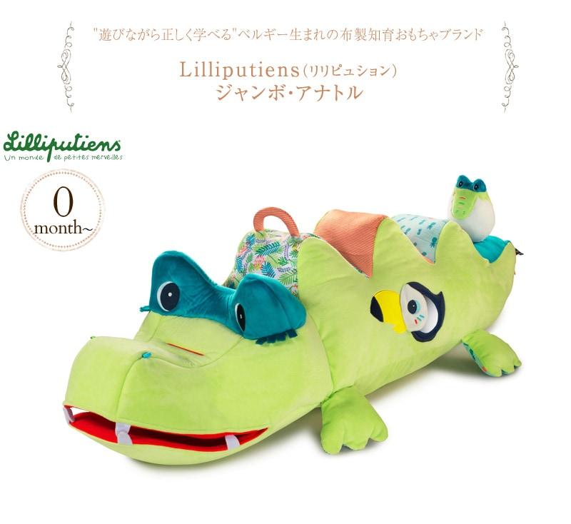Lilliputiens リリピュション  ジャンボ・アナトル  TYLL83103