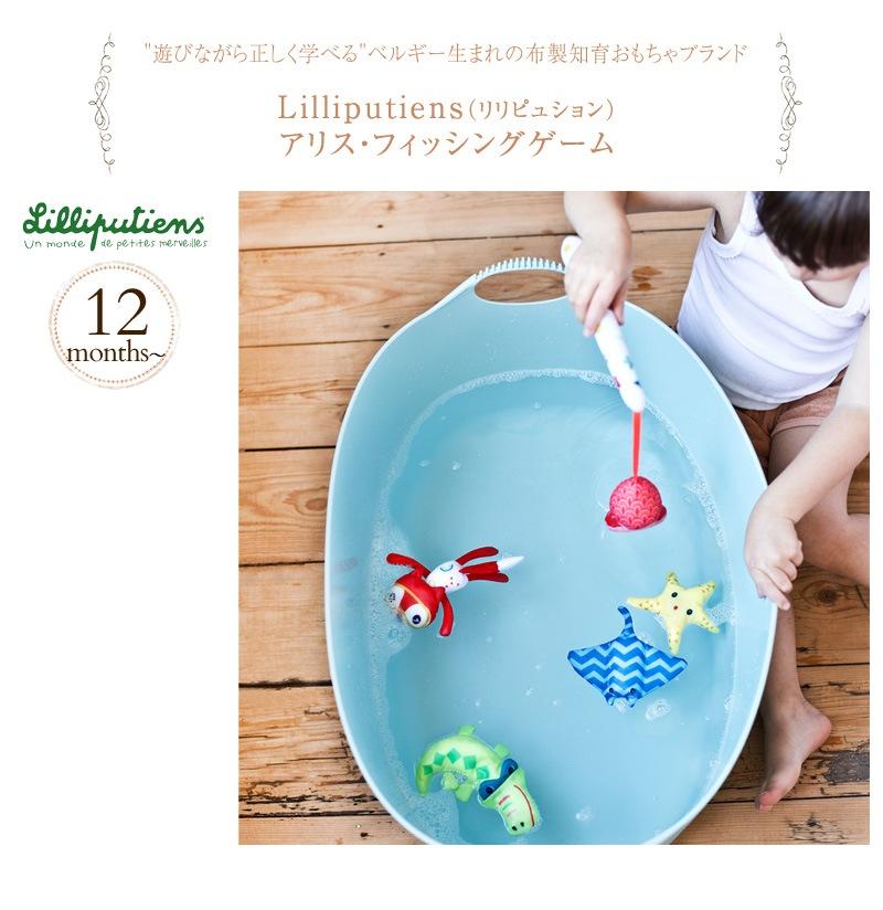 Lilliputiens リリピュション  アリス・フィッシングゲーム  TYLL83090