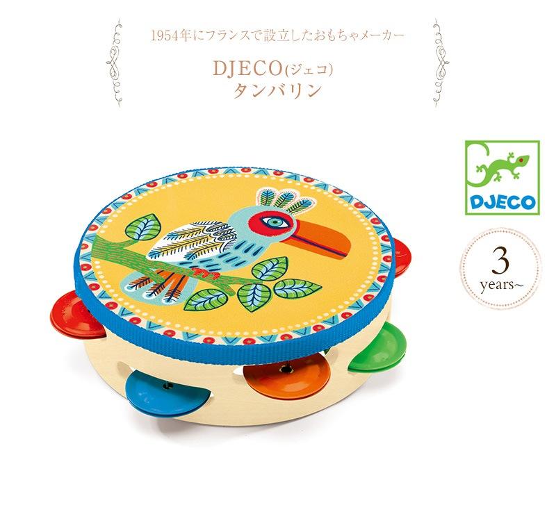 DJECO ジェコ タンバリン  DJ06005