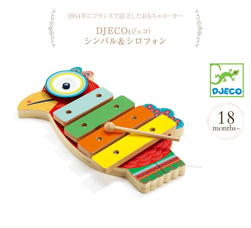 DJECO ジェコ シンバル&シロフォン  DJ06018