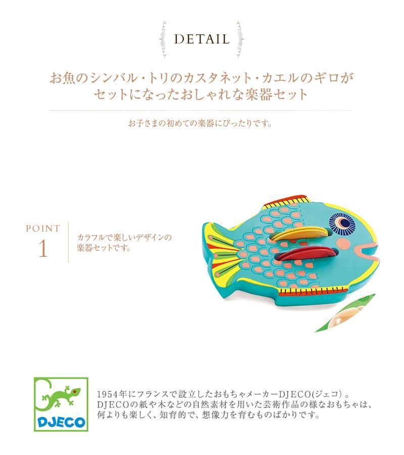 DJECO ジェコ 3パーカッションセット DJ06020