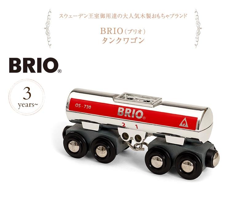 BRIO ブリオ タンクワゴン  33472