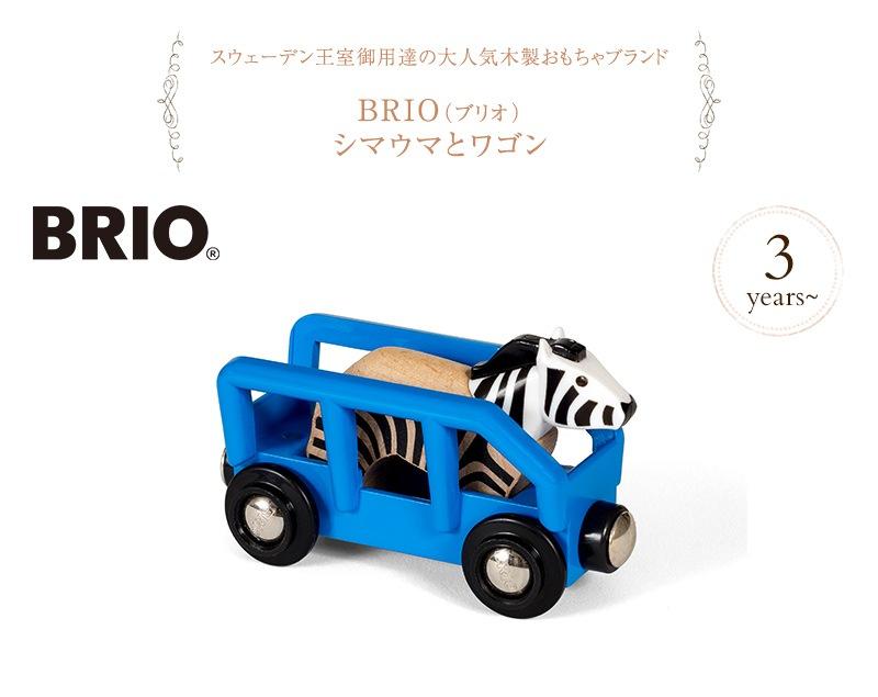 BRIO ブリオ シマウマとワゴン  33967