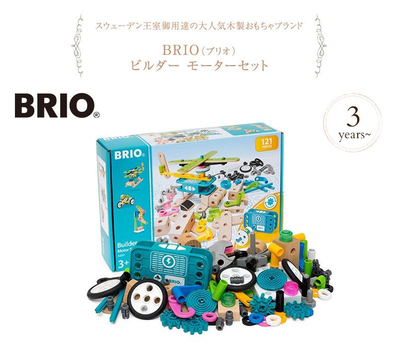 BRIO ブリオ ビルダー モーターセット  34591