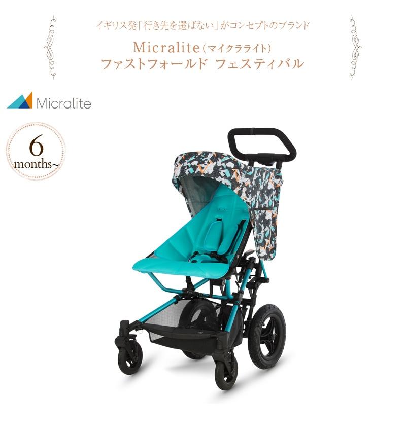 Micralite マイクラライト ファストフォールド フェスティバル WLMTML206FV