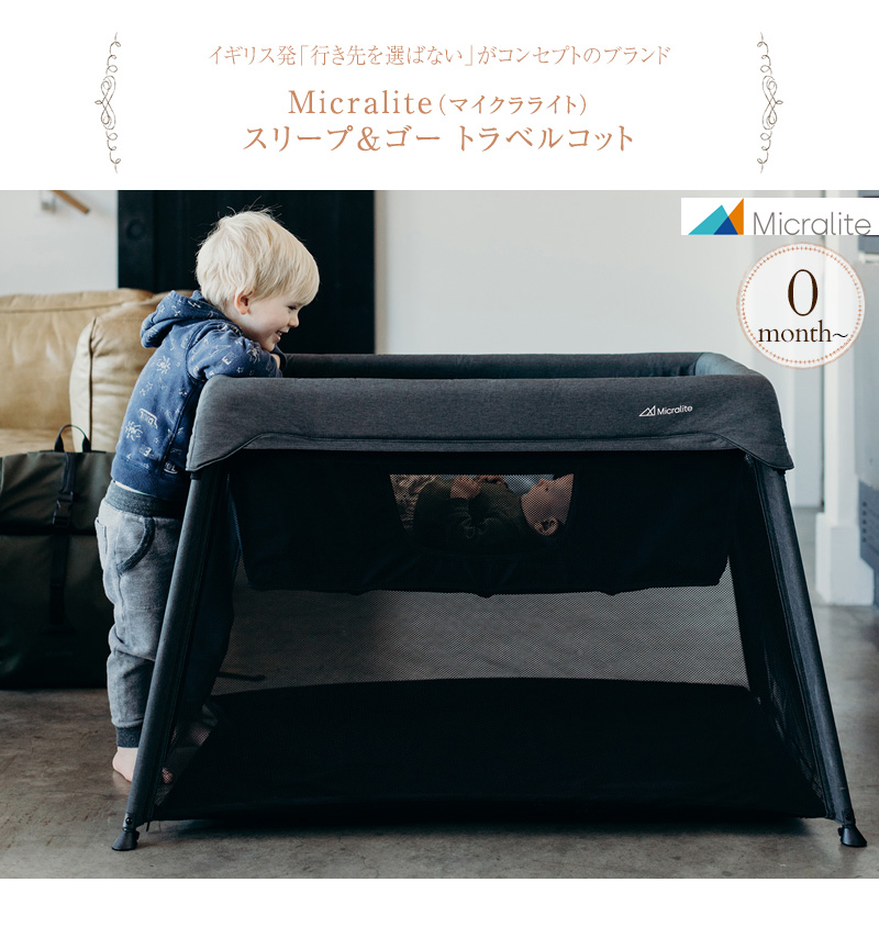 Micralite マイクラライト スリープ&ゴー トラベルコット  FTMTML51500