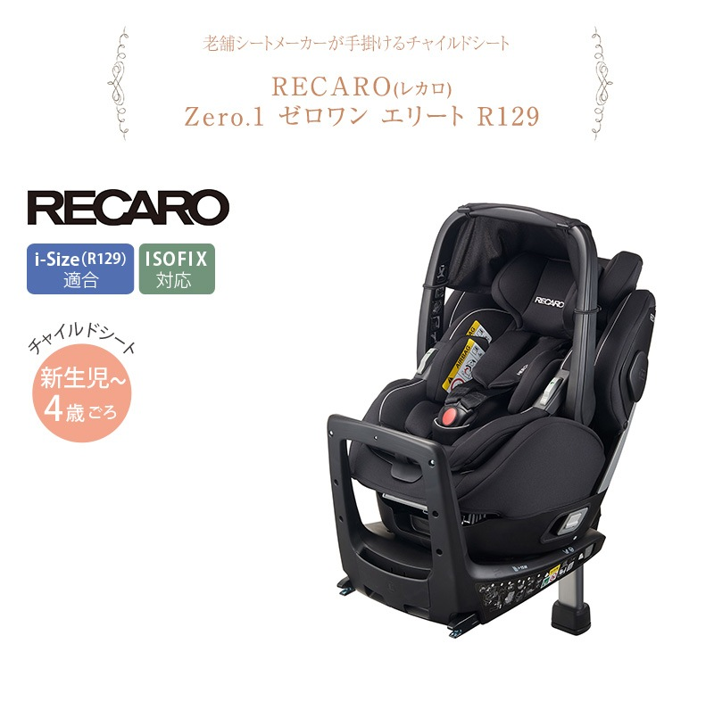 RECARO レカロ Zero.1 ゼロワン エリートR129 RK6301.21534.07
