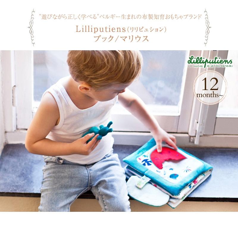Lilliputiens リリピュション ブック/マリウス TYLL83099