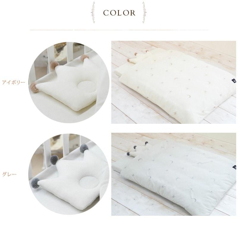 puppapupo(プッパプーポ) 丸洗いできる ベビー布団セット ミニサイズ5点セットスター×ムーン パイル 506253