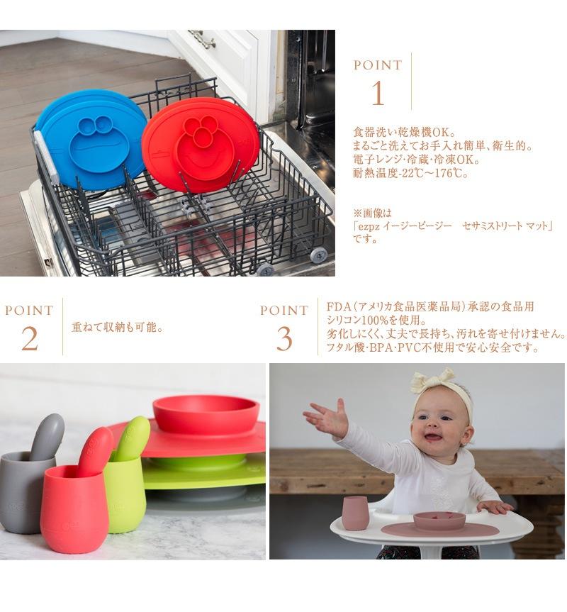 ezpz イージーピージー First Food Set ファーストフードセット EZ-037