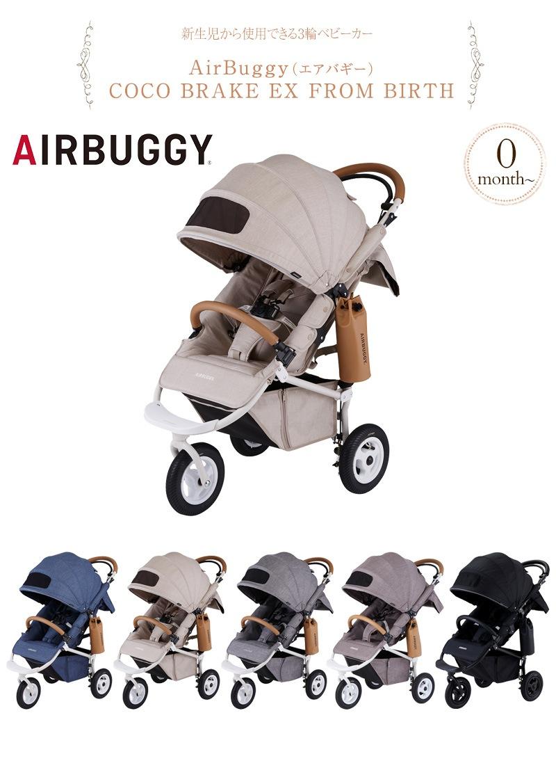 AirBuggy エアバギー COCO BRAKE EX FROM BIRTH ココブレーキ フロムバース ABFB1001