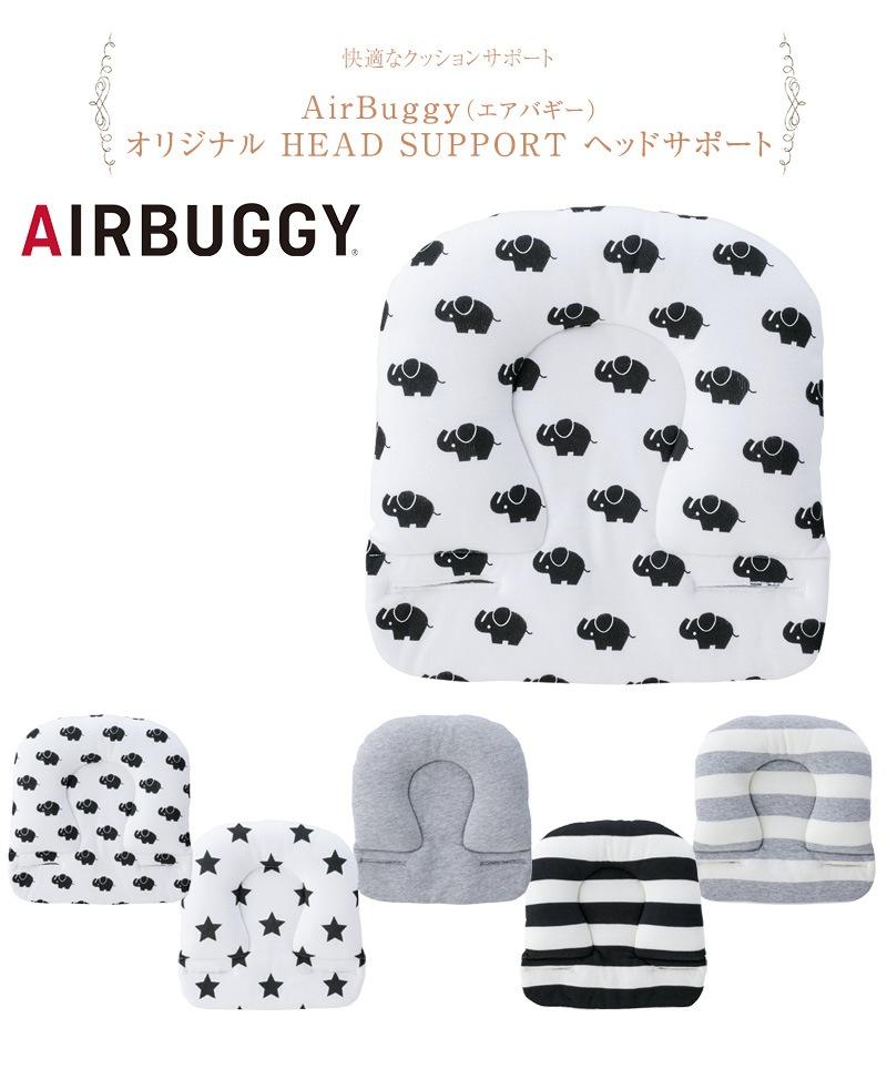 AirBuggy エアバギー オリジナル HEAD SUPPORT ヘッドサポート AB6518