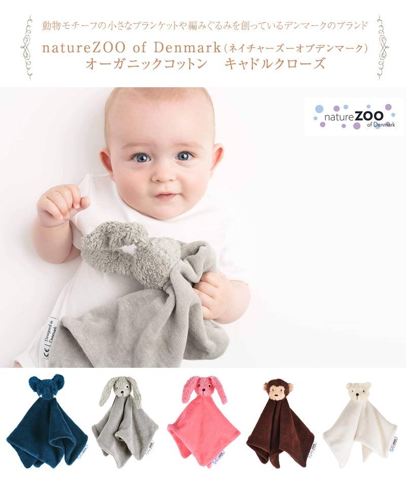 natureZOO of Denmark ネイチャーズーオブデンマーク オーガニックコットン キャドルクローズ NZ90700  ブランケット 綿 コットン どうぶつ かわいい ぬいぐるみ 小さい ミニ ベビー 赤ちゃん