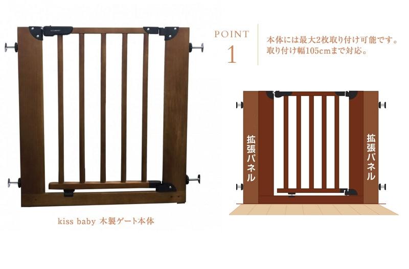シンセーインターナショナル kiss baby 木製ゲート 拡張パネル 88-1064  ベビーゲート 柵 赤ちゃん ベビー ゲート ベビーゲイト ペット