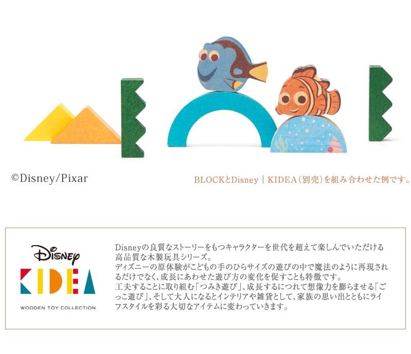 Disney|KIDEA BLOCK/シー TYKD00205