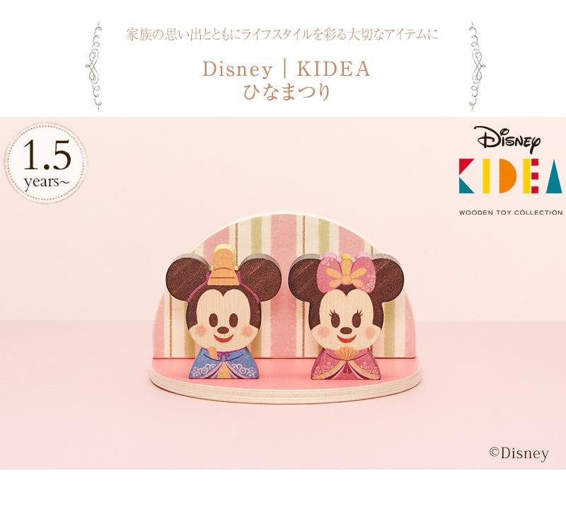 Disney|KIDEA /ひなまつり TYKD00150  ディズニー キディア キデア KIDEA 積み木 ブロック