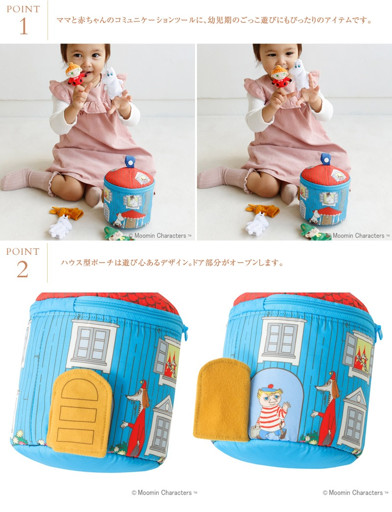 MOOMIN BABY ムーミンベビー ムーミンの指人形とハウス TYMB0070600