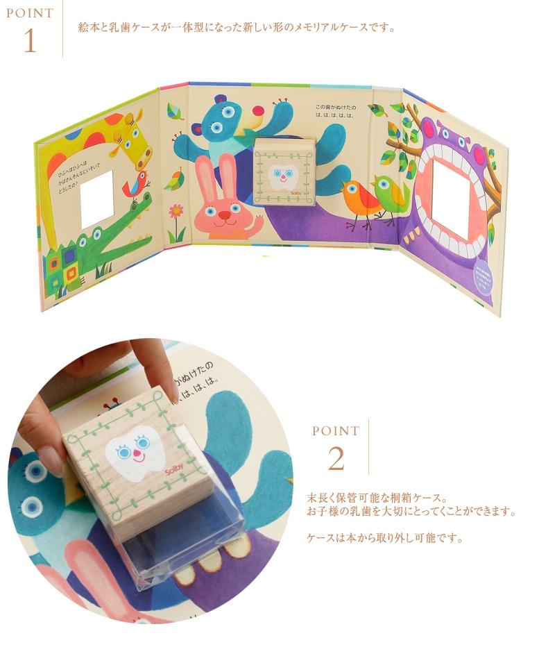 Solby ソルビィ 絵本型乳歯ケース/ひふへほ