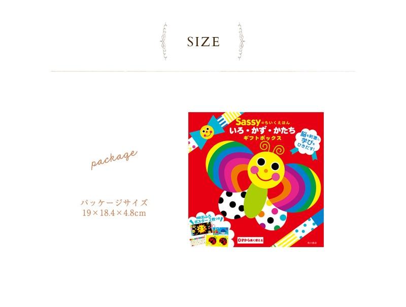 Sassyのちいくえほん ギフトボックス BOSA013  サッシー 赤ちゃん 絵本 プレゼント 出産祝い