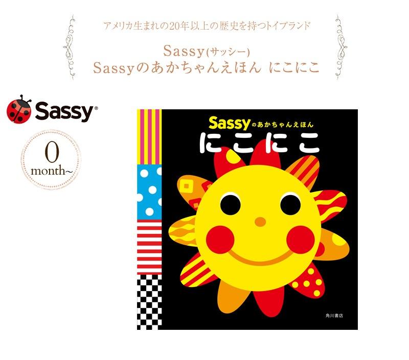 Sassyのあかちゃんえほん にこにこ BOSA002  サッシー 赤ちゃん 絵本 プレゼント 出産祝い