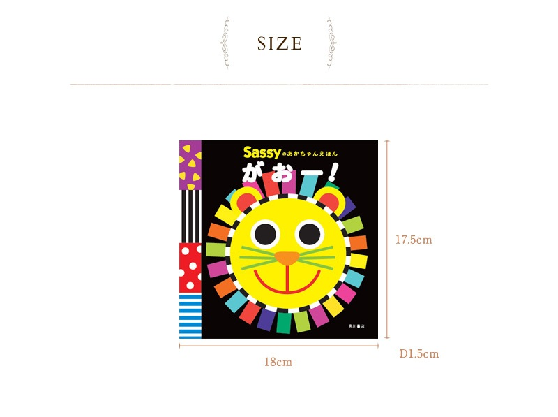 Sassyのあかちゃんえほん がおー! BOSA003  サッシー 赤ちゃん 絵本 プレゼント 出産祝い