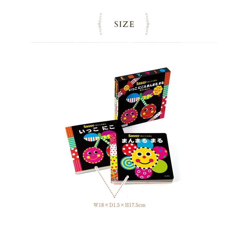 Sassyのちいくえほん かず&かたちギフトセット BOSA009  サッシー 赤ちゃん 絵本 プレゼント 出産祝い