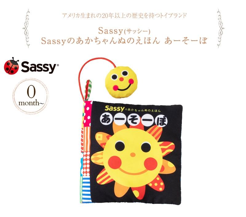 Sassyのあかちゃんぬのえほん あーそーぼ BOSA011  サッシー 赤ちゃん 絵本 プレゼント 出産祝い