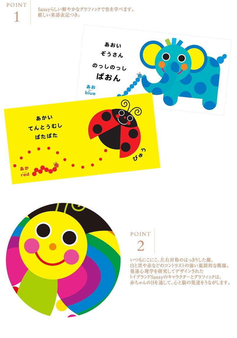 Sassyのちいくえほん いろいろぱっ BOSA012  サッシー 赤ちゃん 絵本 プレゼント 出産祝い